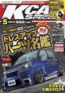 K-CAR スペシャル