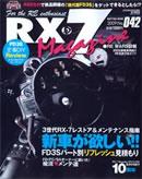 RX-7マガジン