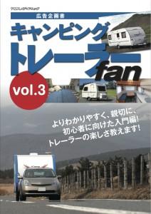 トレーラー10-オモテ