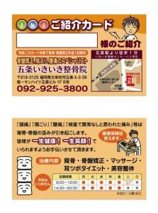 五条いきいき整骨院様_2011_06_17_紹介カード