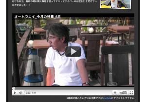 動画6月の特集ページ