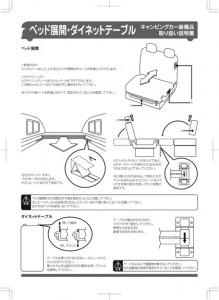 株式会社ナッツ様_2008_12_01_キャンピングカー装備品取り扱い説明書