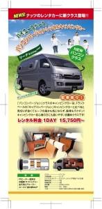 株式会社ナッツ様_2010_08_30_レンタルキャンピングカーリーク表面