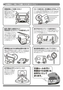 株式会社ナッツ様_2008_12_12_レンタルキャンピングカー注意事項3ページ