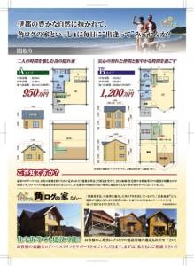 今宿産業株式会社様_2010_07_29_角ログハウスA4パンフレット裏面