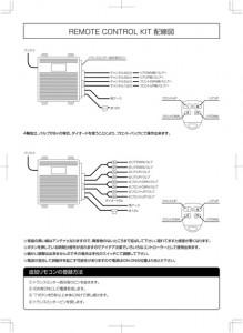 有限会社クルーズ様_2009_03_23_REMOTECONTROL配線図