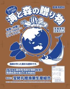 宝勢丸鰹漁業生産組合様_2010_02_19_海と森の贈り物_エコ肥料パッケージ