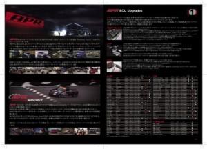 APR JAPAN様_2010_05_21_カタログ中面