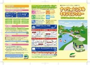 株式会社ナッツ様_2009_06_08_レンタルキャンピングカー三つ折りパンフレット外面