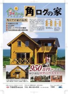 今宿産業株式会社様_2010_07_29_角ログハウスA4パンフレット表面