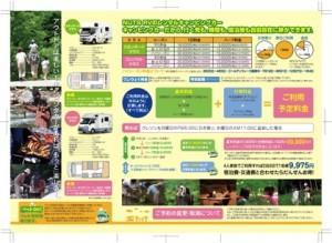 株式会社ナッツ様_2009_06_08_レンタルキャンピングカー三つ折りパンフレット中面