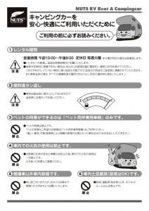 株式会社ナッツ様_2008_12_12_レンタルキャンピングカー注意事項1ページ